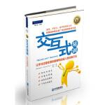 【正版直发】交互式培训:让学习过程变得积极愉悦的成人培训新方法 [美] Harold D.Stolovitch,Eri