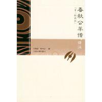 春秋公羊传译注王维堤、唐书文撰9787532537884上海古籍出版社