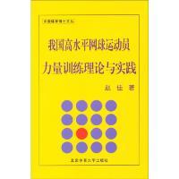 中国体育博士文丛:我国高水平网球运动员量训练理论与实践 赵佳 北京体育出版社 9787564416652