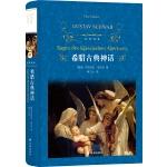 经典译林:希腊古典神话(快乐读书吧小学四年级上必读)