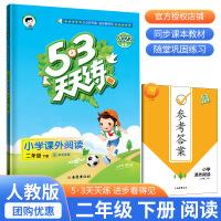 53天天练小学课外阅读二年级下册2021新版小学生同步练习册五三课时单元期末模拟测试卷题作业本