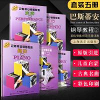 巴斯蒂安钢琴教程基础(2)(有声版,共5册,附DVD)