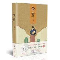 余震张翎长江文艺出版社9787570205479