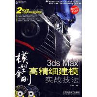 【二手书9成新】模型金刚3ds Max高精细建模实战技巧(2DVD)(全彩)张荣虎著9787894877895北京科海