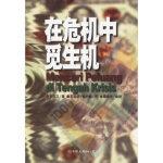 【新书店正版】在危机中觅生机李文正中国友谊出版公司9787505717077