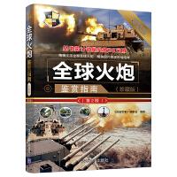 正版全新 世界武器鉴赏系列:火炮鉴赏指南(珍藏版)(第2版)