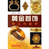 黄金首饰加工与鉴赏 黄奇松 编著 9787532385829 上海科学技术出版社
