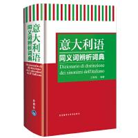 意大利语同义词辨析词典