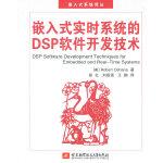 嵌入式实时系统的DSP软件开发技术(内附光盘1张)