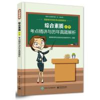 国家教师资格考试通用教材――综合素质(小学)考点精讲与历年真题解析