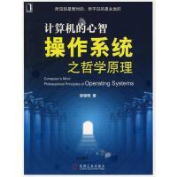 计算机的心智 操作系统之哲学原理 邹恒明【正版图书,达额立减】