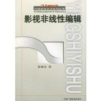影视非线性编辑――21世纪中国影视艺术系列丛书
