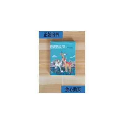 【二手旧书9成新】踮脚张望1 /寂地 黑龙江美术出版社正版旧书,放心下单
