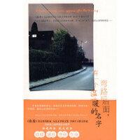 【正版现货】弯路后面,有一个温暖的名字 鲍尔吉・原野 9787505724389 中国友谊出版公司