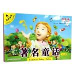著名童话(汉英双语有声伴读共10册)/小小孩影院