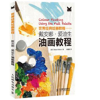 【正版二手书旧书9成新】世界经典绘画教程——戴安娜 爱迪生油画教程 [英]Diane Edison 9787115313492 人民邮电出版社 正版图书,下单即发,欢迎选购