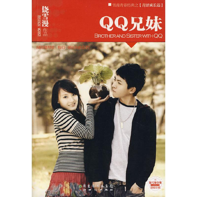 QQ兄妹(新版)