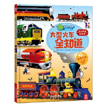 走进大世界全景科普书第二辑-大型火车全知道 3-6岁  走进大世界,百科全知道!各种各样的火车等都会在折页中完美展现,给小读者带来震撼的阅读体验!乐乐趣科普阅读