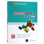数据结构简明教程(第2版)-微课版(高等学校数据结构课程系列教材)