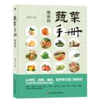 蔬菜手册:健康篇