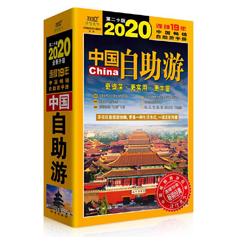 """中国自助游(2020全新升级版) 独家发布2020年旅游趋势报告,新增、特别打造150余个热门、新潮目的地的""""N日游""""计划。区别旅游APP,给你更具内涵、更真实、可触摸的旅游文化。随书随机赠送4幅热门城市全彩地铁图。"""