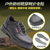 劳保鞋男轻便安全工作鞋钢包头防砸防刺穿老保鞋夏季透气休闲鞋