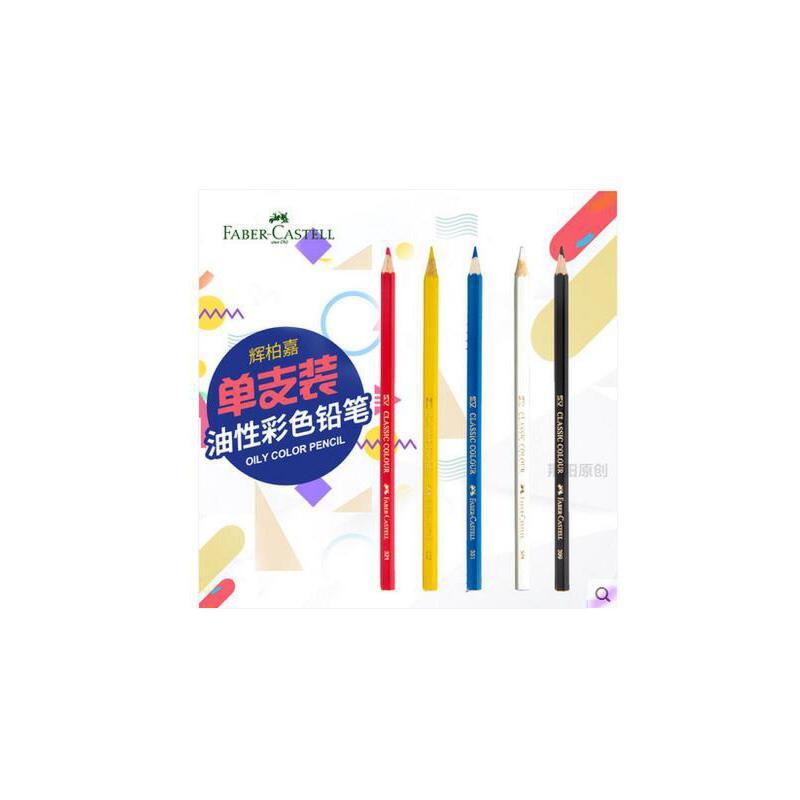 德国辉柏嘉油性彩铅 辉柏嘉油性彩色铅笔 填色涂鸦笔 单支 油性彩色铅笔 单支价格