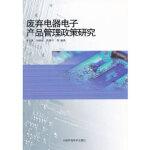 废弃电器电子产品管理政策研究李金惠,刘丽丽,李博洋中国环境出版社9787511107305