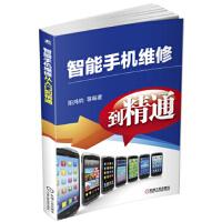 智能手机维修从入门到精通 阳鸿钧 等 机械工业出版社 9787111548607