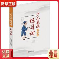 少儿象棋练习册(初级篇) 成海文 【新华书店 正版保证】