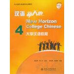 汉语新天地――大学汉语教程 4(光盘)