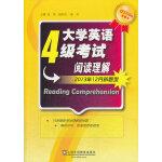 CET710分全能系:大学英语四级考试阅读理解