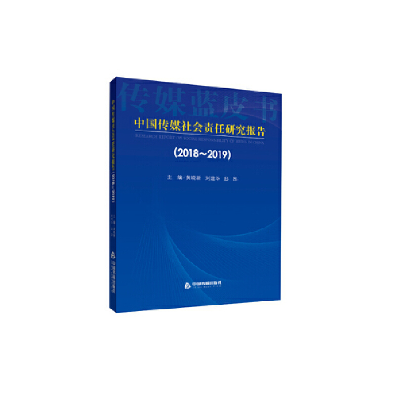 中国传媒社会责任研究报告(2018-2019)