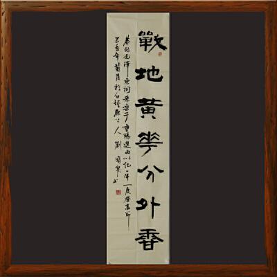 《战地黄花分外香》刘宝泉,中国书协会员,吉林省书协理事【RW142】