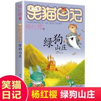 绿狗山庄 笑猫日记系列童话的杨红樱书单本三四五年级课外书畅销儿童故事书 儿童文学9-12岁小学生课外阅读书籍4-6年级