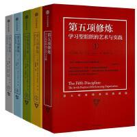 第五项修炼系列典藏版套装(全5册)现货 彼得 圣吉 著 中信出版社