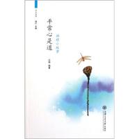 【二手正版9成新】平常心是道:禅理小故事,江雨,上海交通大学出版社,9787313074157
