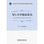 【正版直发】飞行力学数值仿真 林海,王晓芳 9787568264327 北京理工大学出版社