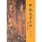佛教造像手印李鼎霞、白化文中华书局9787101080339