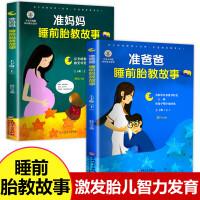 睡前胎教故事全2册孕期适合孕妇看的胎教书籍读物用品胎宝宝怀孕期妈妈必备十月怀胎知识百科全书育儿书籍婴儿早教父母必读
