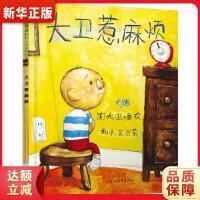 大卫惹麻烦 (美)香农 文图,余治莹 【新华书店 正版保证】