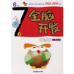全脑开发(6-7)李秀英北京科文图书业信息技术有限公司9787807571919