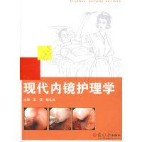 现代内镜护理学