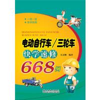 电动自行车/三轮车快学速修668例