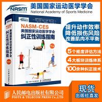 健身教练书籍 NASM CES美国国家运动医学学会纠正性训练指南修订版 精准拉伸肌肉训练运动损伤体态矫正运动康复训练as