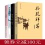 中国名家散文经典一冰心散文集、老舍散文集(等全四册)