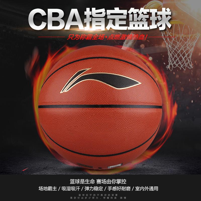 李宁篮球 7号6号5号篮球男女青少年儿童篮球室内室外通用防滑耐磨蓝球买一送三
