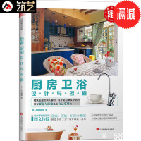 厨房卫浴设计与改造 厨房卫生间洗手间设计创新 室内装饰装修装潢设计与施工书籍