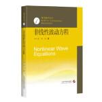 【全新直发】非线性波动方程 李大潜 周忆 9787547826119 上海科学技术出版社