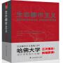生态都市主义 哈弗大学设计学院院长主编!三次重印,畅销欧美!中国30年城市化发展的一剂良药9787553701431